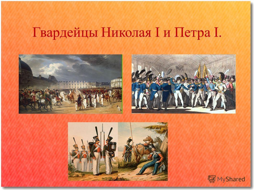 Гвардейцы Николая I и Петра I
