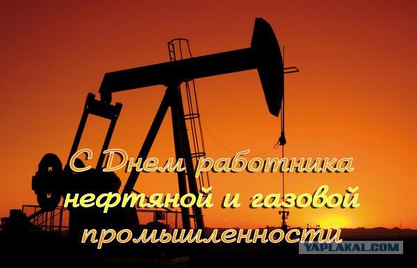 С Днем работника нефтяной и газовой промышленности открытки фото рисунки картинки поздравления