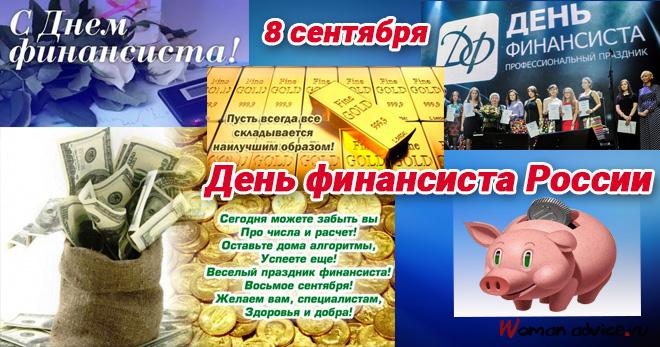 Открытки с Днем Финансиста России