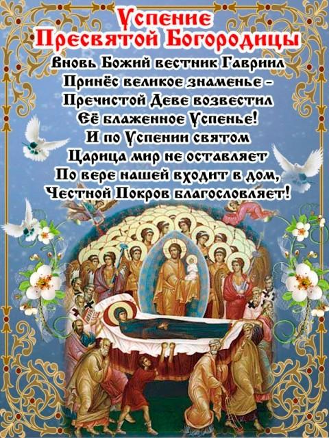 Открытки на Успение Пресвятой Богородицы. Поздравляю!