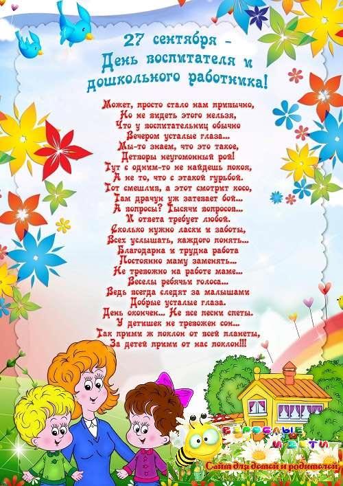 Красивая открытка. С днем дошкольного работника с праздничными стихами