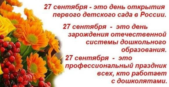Открытка. День воспитателя и дошкольного работника! 27 сентября - важная дата