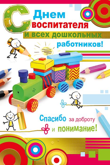 Открытка. День воспитателя и дошкольного работника! Спасибо за доброту и понимание