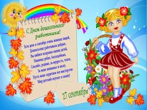 Открытка. С днем дошкольного работника! Девочка с цветами открытки фото рисунки картинки поздравления