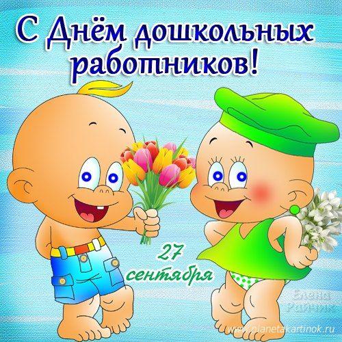 Открытка. С днем дошкольных работников! Детки с цветами