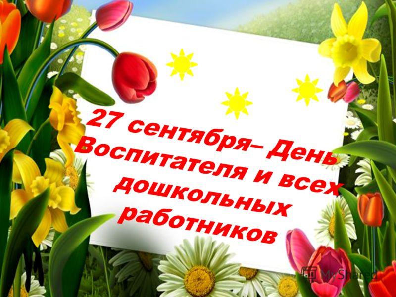 Открытки на День воспитателя и всех дошкольных работников  27 сентября
