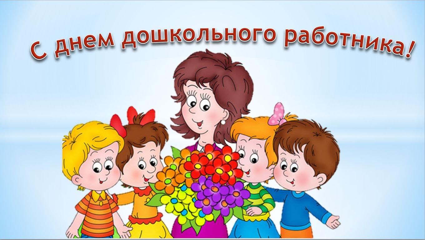 Открытки ко дню дошкольного работника