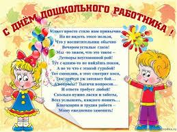 С днем дошкольного работника! Поздравление к празднику