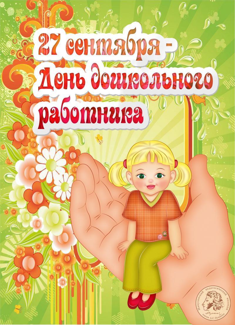Открытка с днем работников дошкольного учреждения, картинки поздравлениями