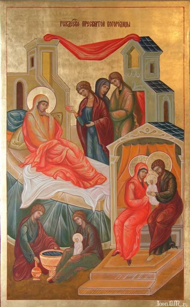21 сентября Рождество Пресвятой Богородицы. Поздравляем вас