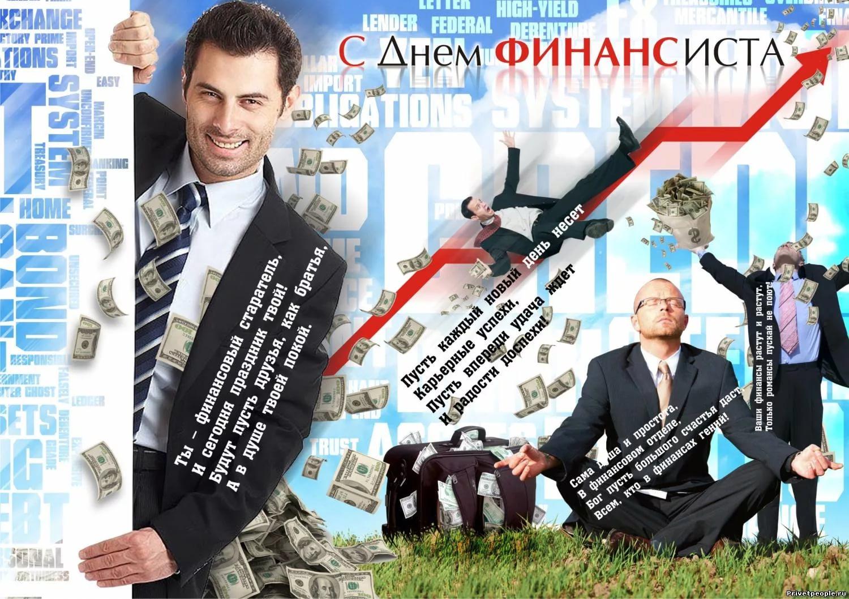 С днем финансиста! Поздравления в стихах финансистам открытки фото рисунки картинки поздравления