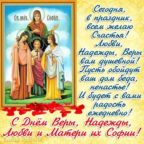 День Веры, Надежды, Любви и матери их Софии. Поздравляем, дорогие