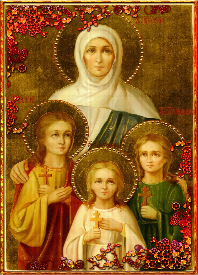 День Веры, Надежды, Любви и матери их Софьи. Поздравляю вас