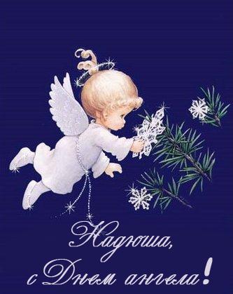 Надюша, с днем ангела!