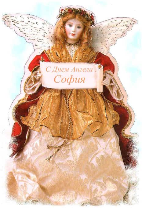 Открытки с днем ангела софии, день