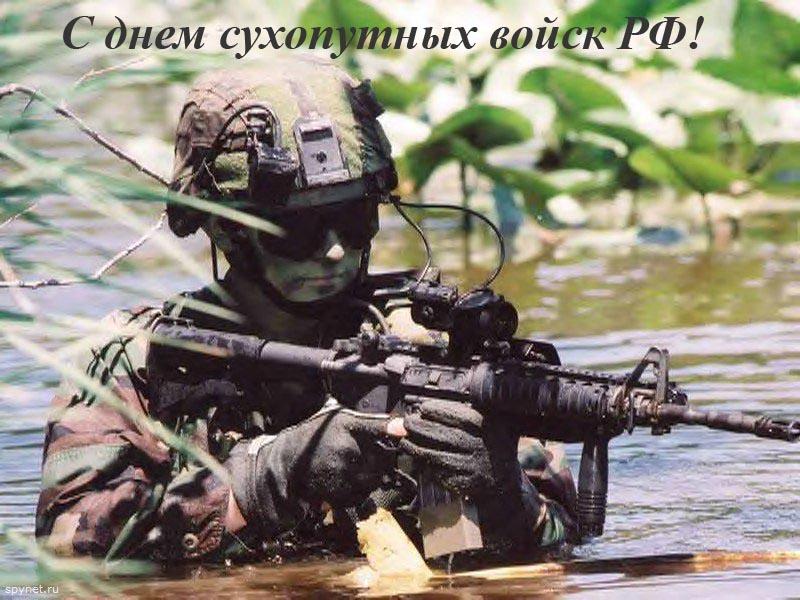 День Сухопутных войск России. С праздником!