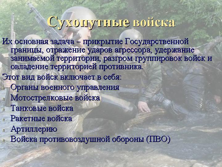 С днем Сухопутных войск! Сухопутные войска