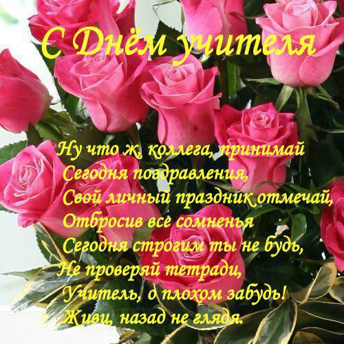 Открытка с розами. С днем учителя! Стихи