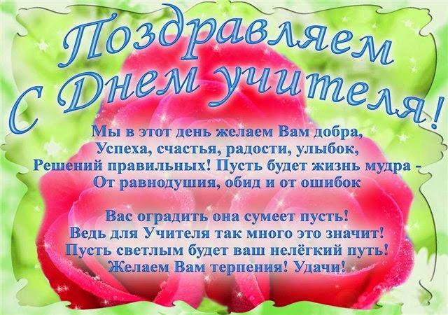 Поздравление в стихах к дню учителя открытки фото рисунки картинки поздравления
