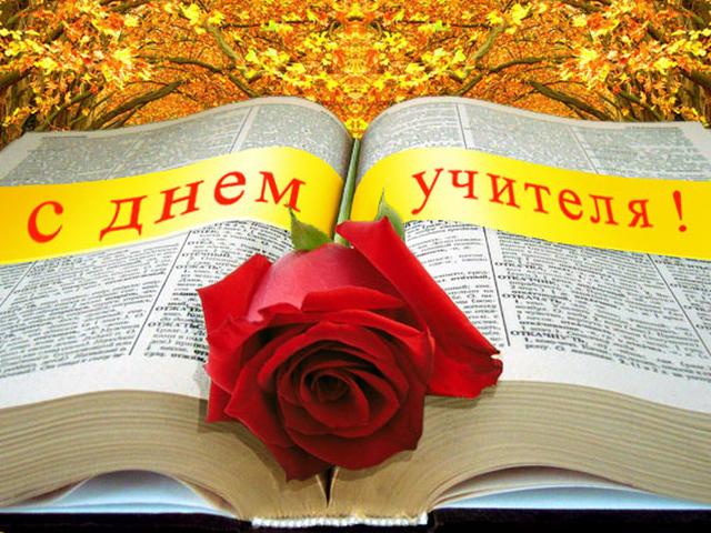 С днем учителя! Роза на книге открытки фото рисунки картинки поздравления