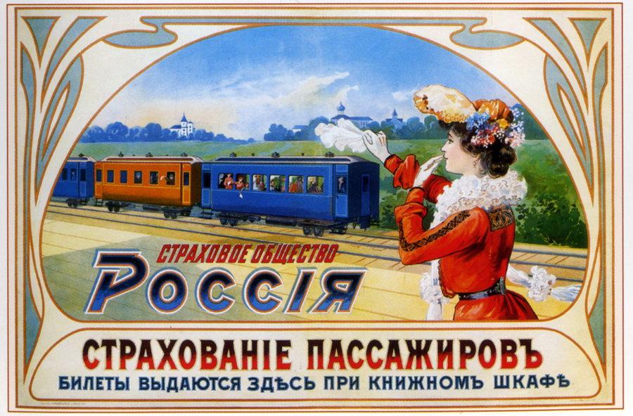 С днем страховщика. Реклама страхового общества 1903