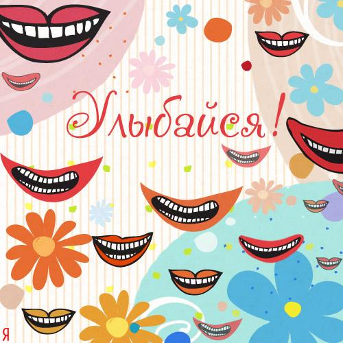 Международный день улыбки. Улыбки