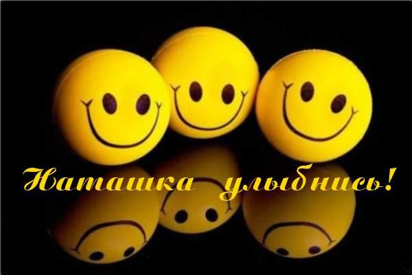С Днем улыбки! Наташка, улыбнись!
