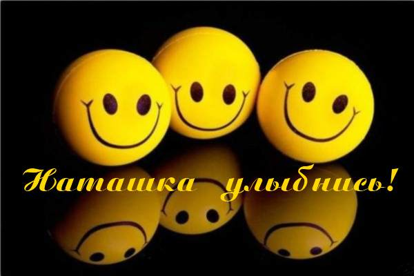 С Днем улыбки! Наташка, улыбнись! открытки фото рисунки картинки поздравления