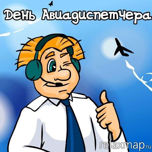 Сегодня - Международный день авиадиспетчера!