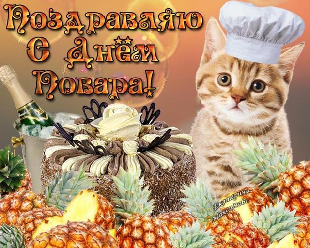 Открытки. С Днем Повара. 20 октября. Повар-кот в ананасах