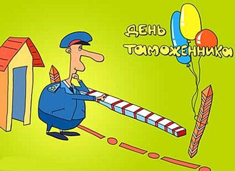 Открытки. День таможенника РФ. Поздравляю