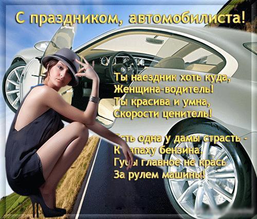 С праздником автомобилиста! Поздравление