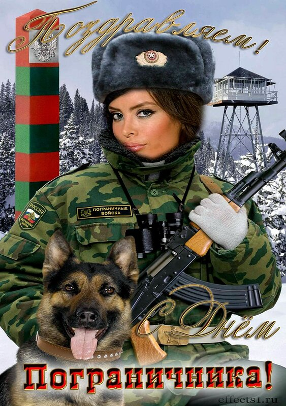 Поздравление с пограничными войсками