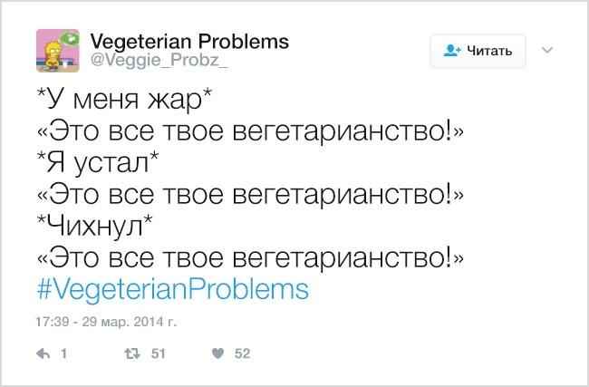 © Veggie_Probz_/twitter.com   Но, как нистранно, постоянно съедают ихеду