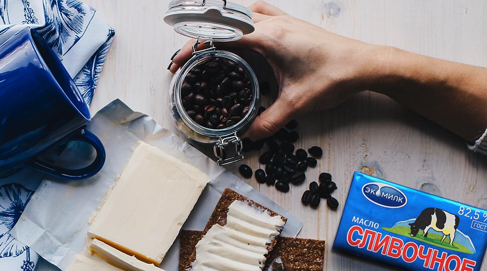 Вам понадобится: 1 порция свежесваренного черного кофе 2 чайные ложки сливочного несоленого масла «Э