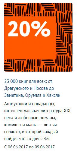 июнь-лабиринт-кодовое-секретное-слово-скидки.jpg
