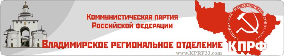 V-logo-kprf33_com