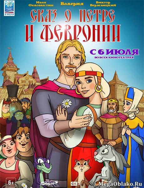 Сказ о Петре и Февронии (2017/CAMRip)
