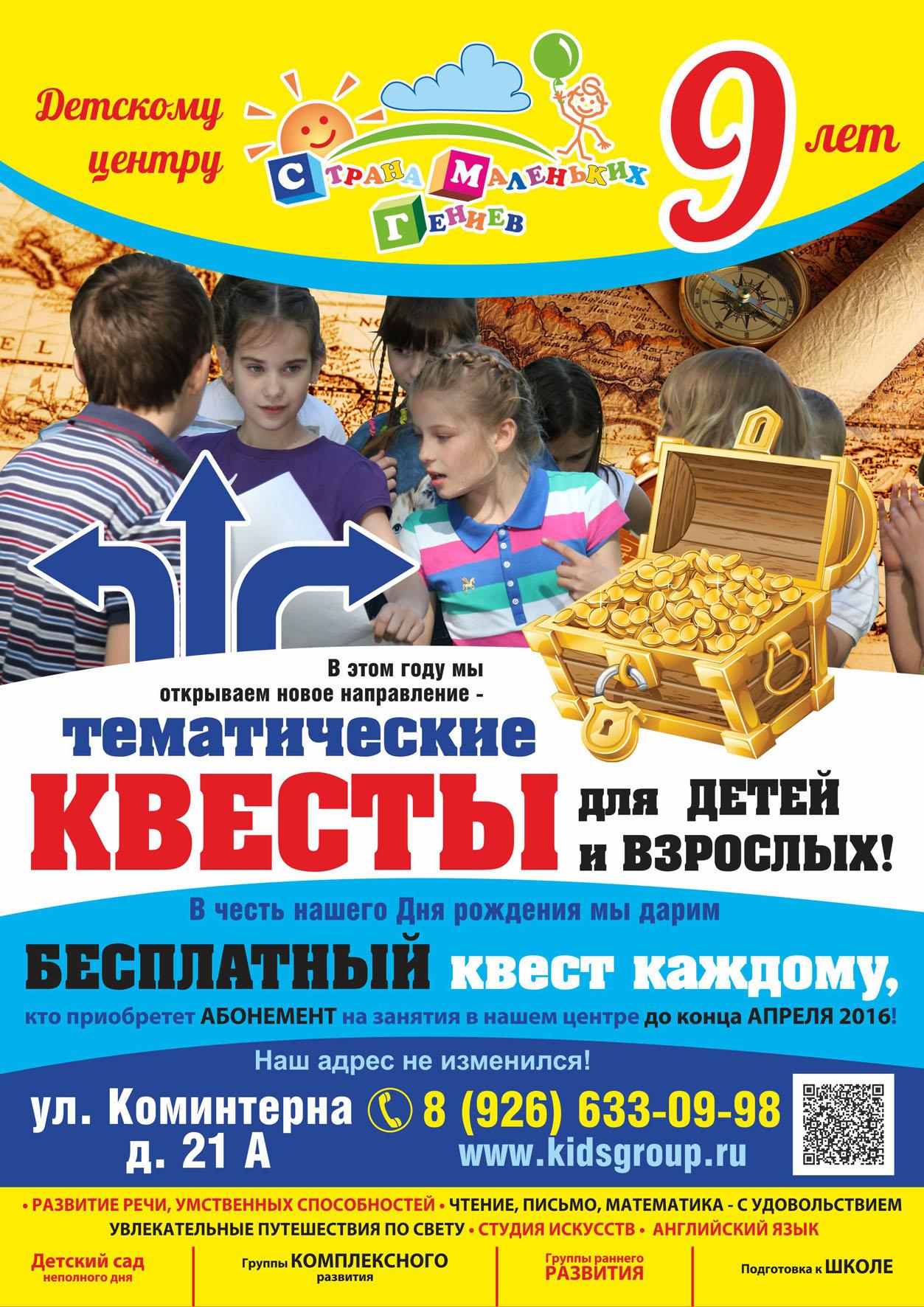 Дизайн плаката квеста Центра раннего развития детей