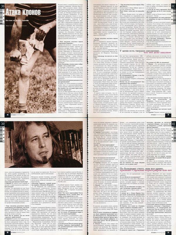 Владимир Сорокин Песни