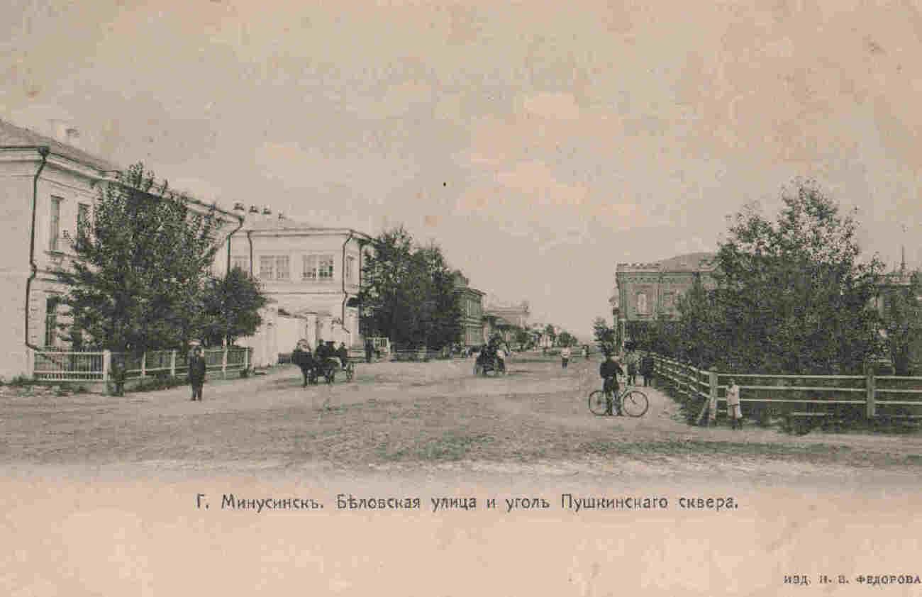 Беловская улица и угол Пушкинского сквера