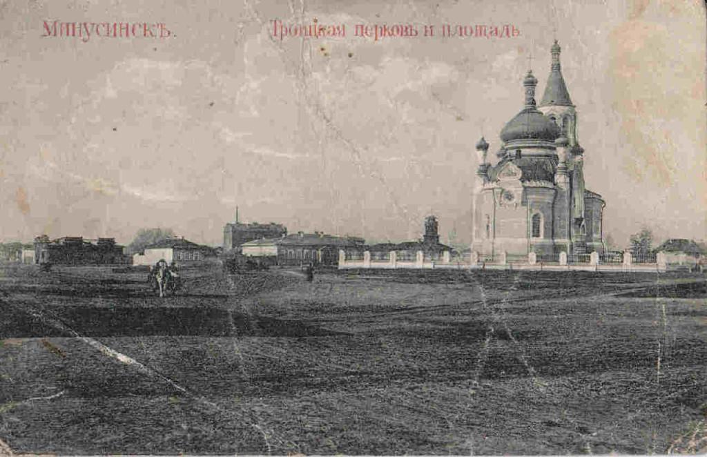 Троицкая церковь и площадь