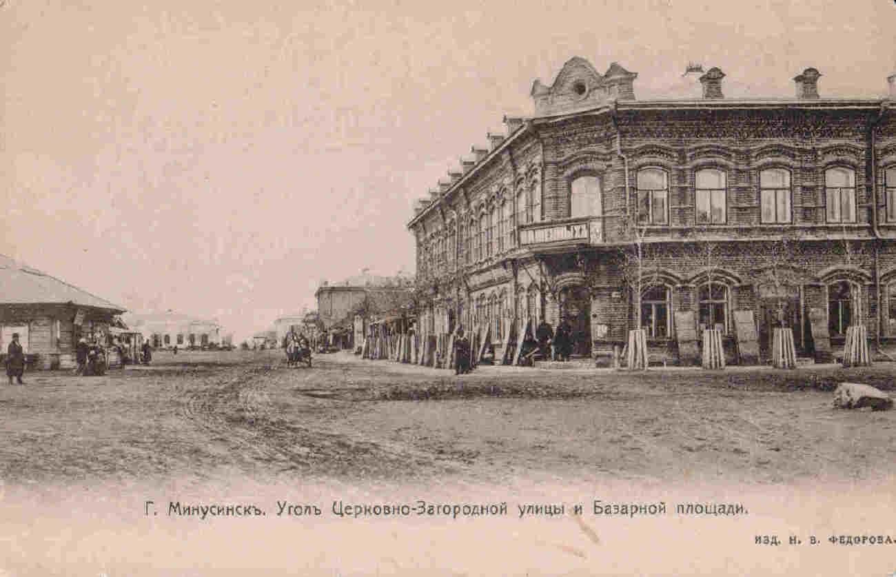 Угол Церковно-Загородной улицы и Базарной площади