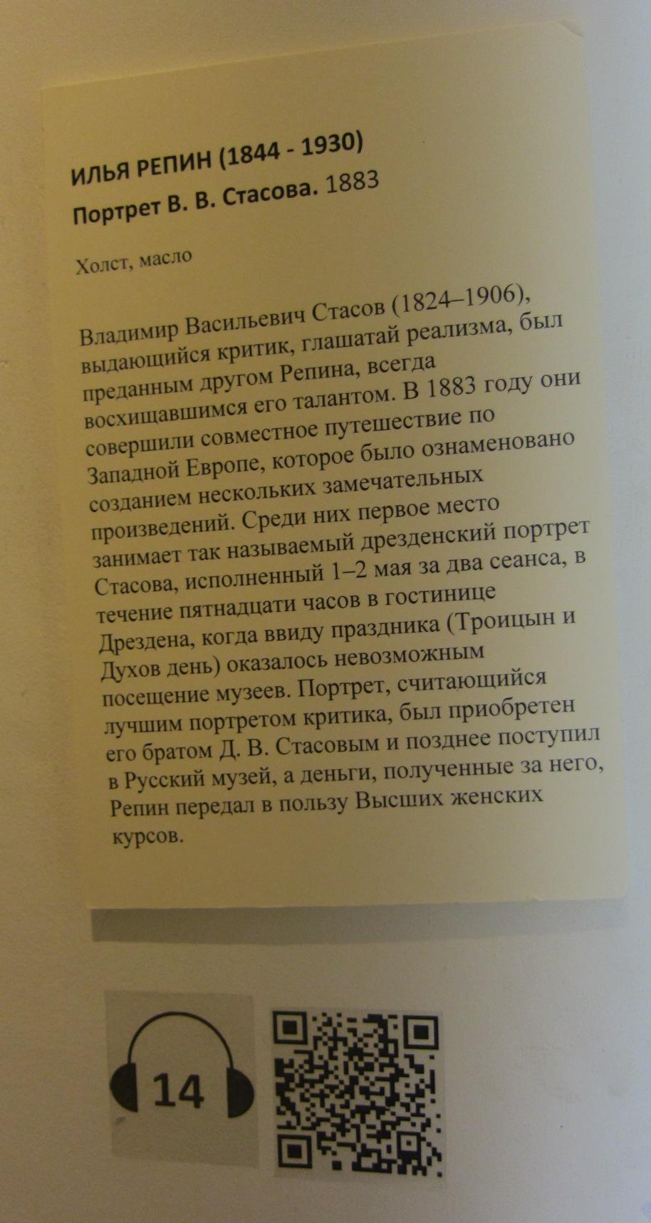 Описание картины Стасова, QR-код иномер трека аудиогида