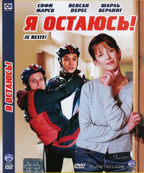 Я остаюсь! / Je reste! (2003/DVDRip) + DVD9