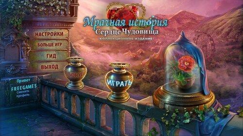 Мрачная история. Сердце чудовища. Коллекционное издание | Dark Romance. Heart of the Beast CE (Rus)