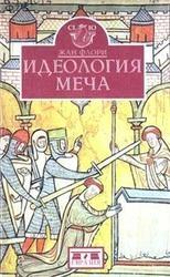 Книга Идеология меча, Предыстория рыцарства, Флори Жан