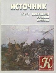 Журнал Книга Источник. Документы русской истории № 3 1999
