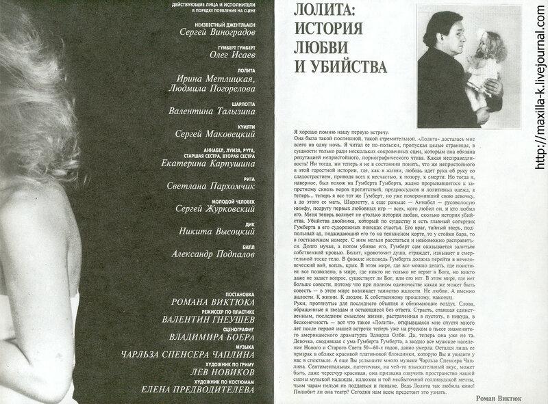 Лолита Романа Виктюка