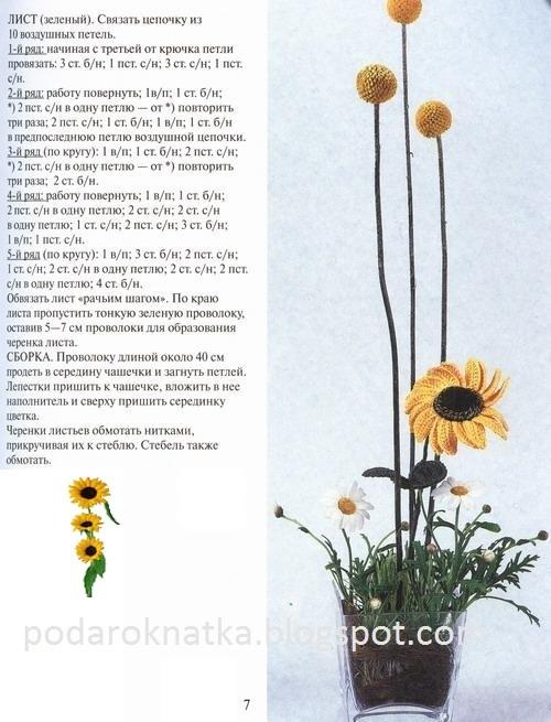 Цветы, вязанные крючком.